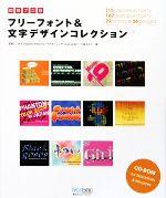 即戦プロ技 フリーフォント&文字デザインコレクション(CD-ROM1枚付)(単行本)