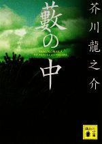 藪の中(講談社文庫)(文庫)