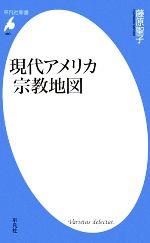 現代アメリカ宗教地図(平凡社新書)(新書)