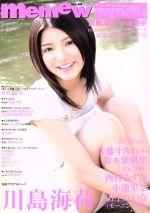 memew(Vol.44)(トレカ付)(単行本)