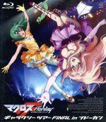 マクロスF ギャラクシーツアー FINAL in ブドーカン(Blu-ray Disc)(BLU-RAY DISC)(DVD)