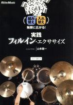 実践フィルイン・エクササイズ(通常)(DVD)