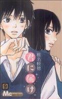 君に届け(9)(マーガレットC)(少女コミック)