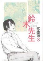 鈴木先生(8)アクションC