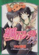 純情ロマンチカ(12)(あすかC CL-DX)(大人コミック)
