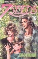 7SEEDS(セブンシーズ)(16)(フラワーCアルファ)(少女コミック)