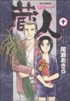 蔵人(10)ビッグC
