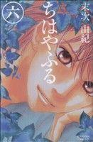 ちはやふる(6)(ビーラブKC)(少女コミック)
