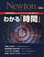 わかる「時間」(Newton別冊)(単行本)