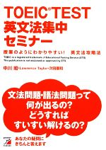 TOEIC TEST英文法集中セミナー 授業のようにわかりやすい!英文法攻略法(アスカカルチャー)(単行本)