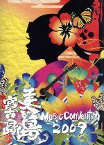 美ぎ島ミュージックコンベンション・イン・宮古島2009(通常)(DVD)