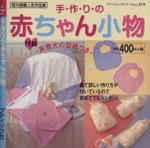 手作りの赤ちゃん小物(単行本)