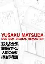 松田優作 DVD-BOX デジタル・リマスター版(通常)(DVD)