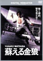 蘇える金狼 デジタル・リマスター版(通常)(DVD)