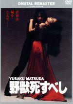 野獣死すべし デジタル・リマスター版(通常)(DVD)