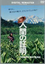人間の証明 デジタル・リマスター版(通常)(DVD)