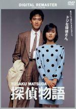 探偵物語 デジタル・リマスター版(通常)(DVD)