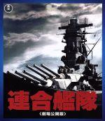 連合艦隊(Blu-ray Disc)(BLU-RAY DISC)(DVD)