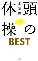 頭の体操BEST(新書)