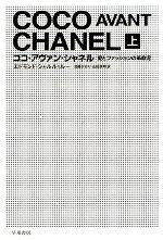 ココ・アヴァン・シャネル 愛とファッションの革命児(ハヤカワ文庫NF)(上)(文庫)