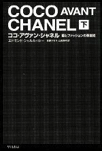 ココ・アヴァン・シャネル 愛とファッションの革命児(ハヤカワ文庫NF)(下)(文庫)