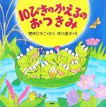 10ぴきのかえるのおつきみ(PHPにこにこえほん)(児童書)