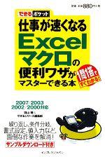 仕事が速くなるExcelマクロの便利ワザがマスターできる本 2007/2003/2002/2000対応(できるポケット)(新書)
