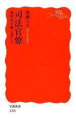 司法官僚 裁判所の権力者たち(岩波新書)(新書)