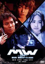 MW-ムウ-第0章~悪魔のゲーム(通常)(DVD)