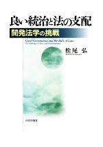 良い統治と法の支配 開発法学の挑戦(法セミLAW CLASSシリーズ)(単行本)