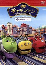チャギントン 第1巻 せっかちなココ(通常)(DVD)