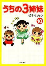 うちの3姉妹(10)(単行本)