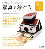 写真で稼ごう ストックフォトサービス「ピクスタ」が教える写真をお金にかえる方法(CD-ROM1枚付)(単行本)