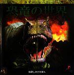 恐竜の世界(科学しかけえほん新発見シリーズ)(児童書)