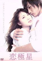 恋極星 通常版(通常)(DVD)