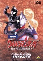 劇場版 ウルトラマンティガ THE FINAL ODYSSEY(通常)(DVD)