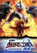 劇場版 ウルトラマンコスモス2 THE BLUE PLANET(通常)(DVD)