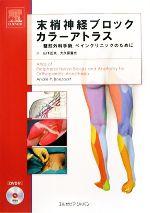 末梢神経ブロックカラーアトラス 整形外科手術、ペインクリニックのために(DVD1枚付)(単行本)