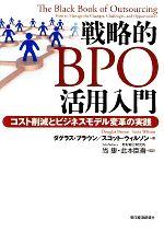 戦略的BPO活用入門(単行本)