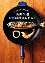 浜内千波お魚料理はじめますお魚ビギナーのためのやさしいレッスン
