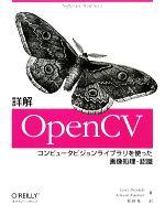 詳解OpenCV コンピュータビジョンライブラリを使った画像処理・認識(単行本)