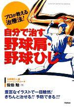 自分で治す野球肩・野球ひじ プロが教える治療法!(単行本)