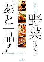 """浜内千波の野菜でつくる""""あと一品!"""" とってもかんたん!すっごくおいしい!(単行本)"""