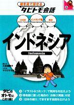 インドネシア インドネシア語+日本語・英語(絵を見て話せるタビトモ会話アジア11)(単行本)