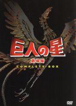 巨人の星 劇場版 コンプリート・BOX(三方背BOX付)(通常)(DVD)