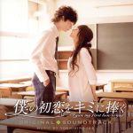 映画 僕の初恋をキミに捧ぐ オリジナル・サウンドトラック(通常)(CDA)