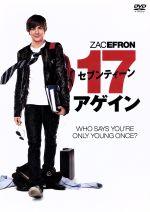 セブンティーン・アゲイン 特別版(通常)(DVD)