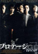 プロテージ 偽りの絆(通常)(DVD)