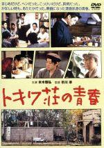 トキワ荘の青春(通常)(DVD)