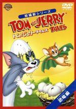 トムとジェリー テイルズ:恐竜編(通常)(DVD)